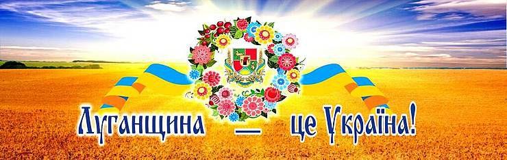 Луганщина: «Не кожен рік пов'язаний з успіхом, та ми повертаємо регіону провідні позиції»