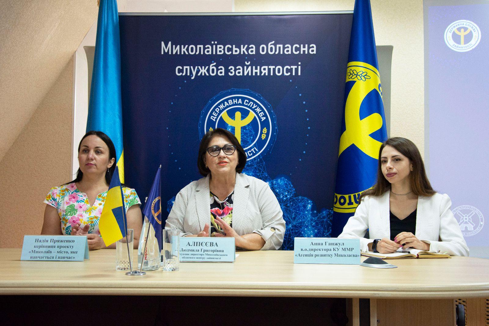Миколаїв: Пропонують роботу для душі
