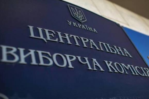 Роз'яснення Центральної виборчої комісії