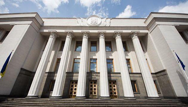 Із 7 по 10 вересня Верховна Рада прийняла 12 законів