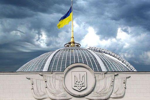 Звернення Верховної Ради України