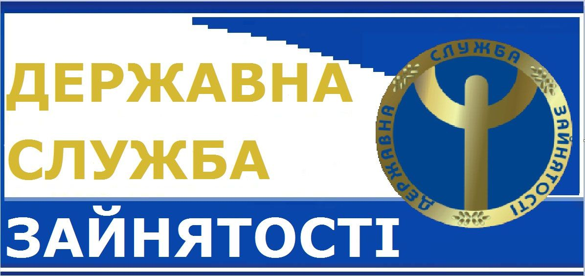 Служба зайнятості Рівненщини знайшла роботу для 12,4 тисячі жителів області