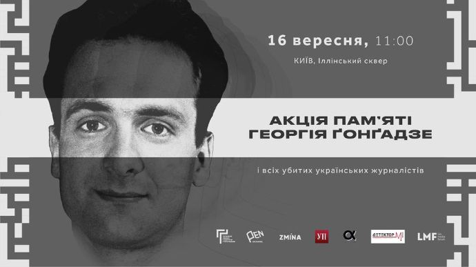 У Києві вшанували пам'ять Георгія Гонзадзе
