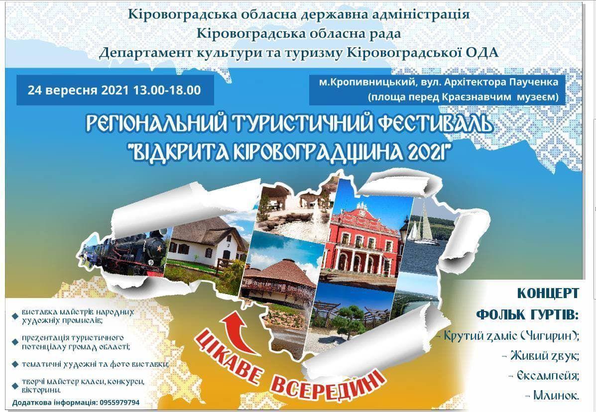 У Кропивницькому презентують регіональний турфестиваль