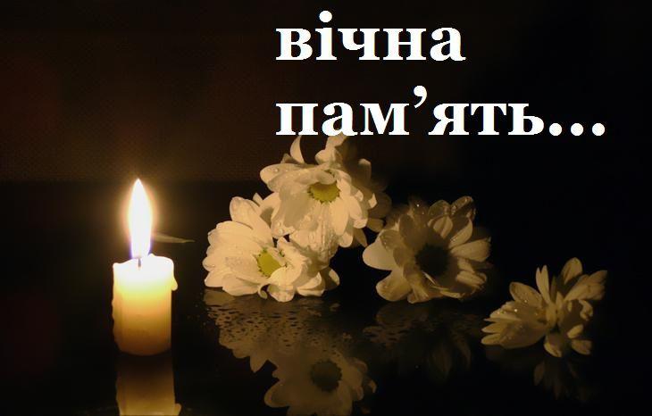 Соболезнование в связи с кончиной Тищенко Александра Васильевича