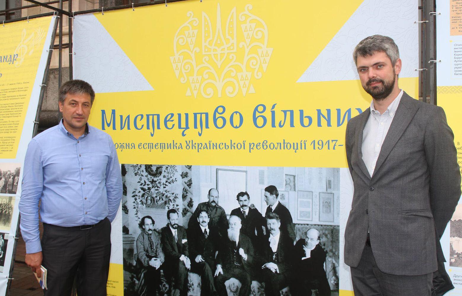 Виставка «Мистецтво вільних: художня естетика Української революції 1917—1921»