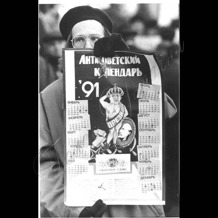 13.01.1991. Несанкціонований мітинг присвячений подіям у Литві