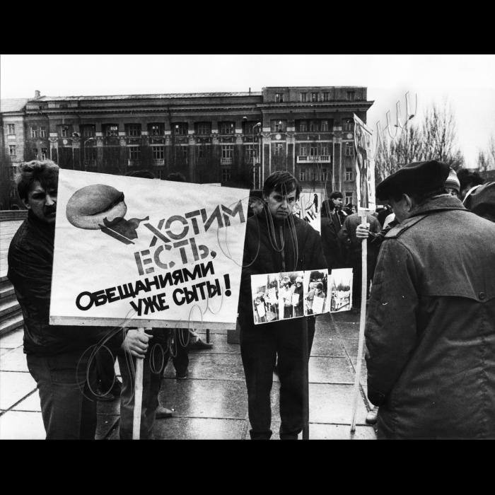 Мітинги. Квітень-травень 1991 року. Донецьк, страйкуючі шахтарі біля пам'ятника Леніну.