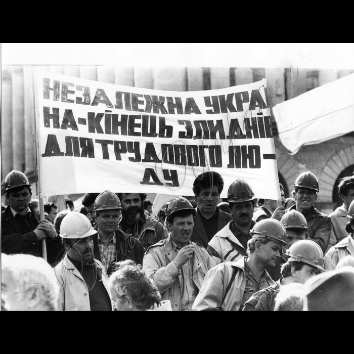 Мітинги. Квітень-травень 1991 року. Київ, страйкуючі шахтарі на площі Жовтневої Революції.