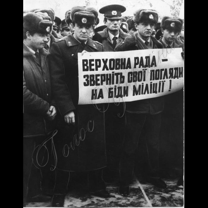 Мітинги . Жовтень-грудень 1991 року. Мітинг міліції біля ВР.