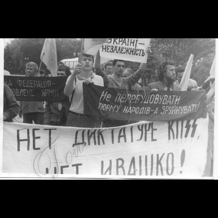 Травень 1990. Мітинг біля ВР