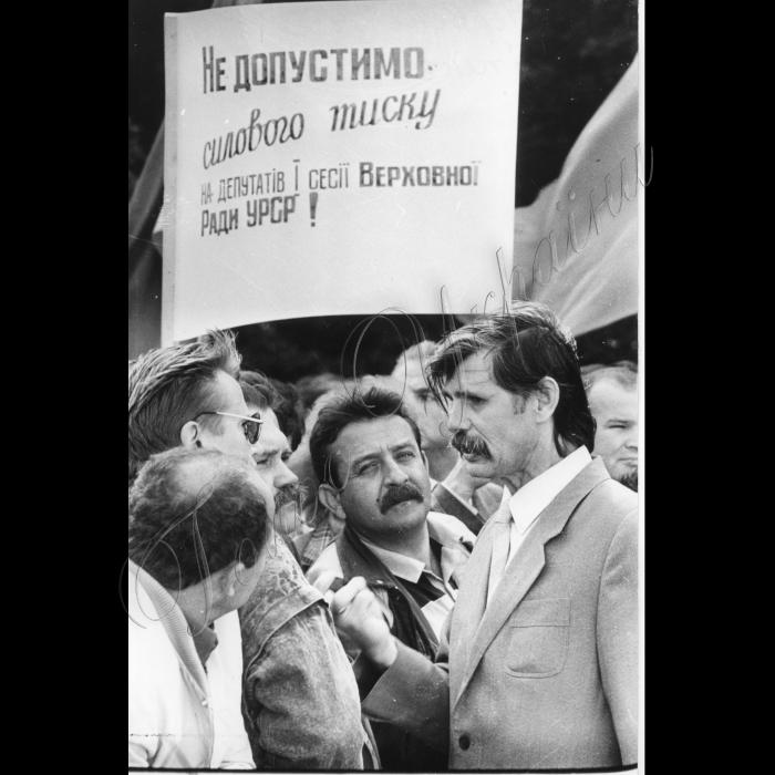 Червень 1990 року. Мітинг біля ВР.