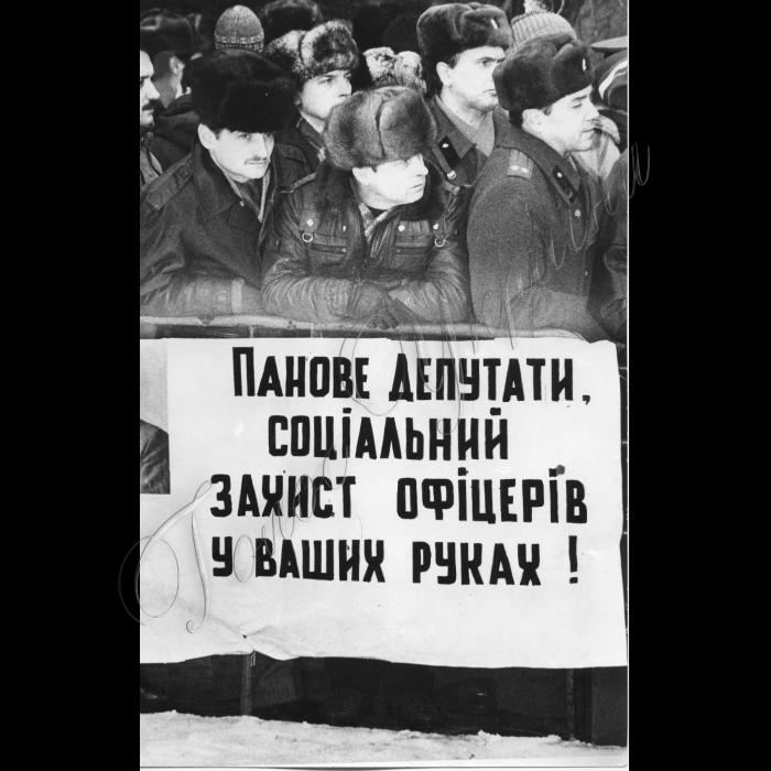 Мітинги. 1992 рік. Мітинг військових біля ВР.