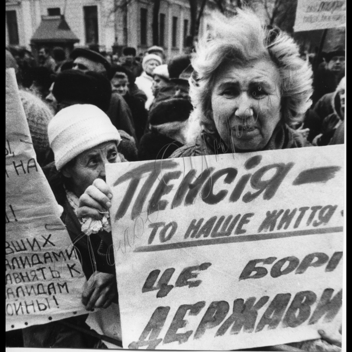Мітинги. 1992 рік. Біля ВР. Пенсіонери, інваліди, чорнобильці.