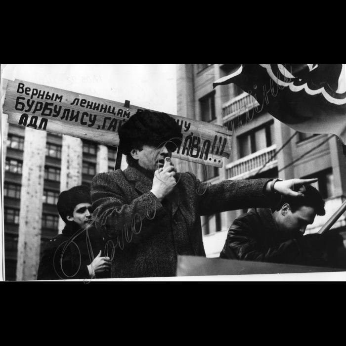 Мітинги. 1992 рік. Москва, Манежна площа. Мітинг прибічників відновлення СРСР.