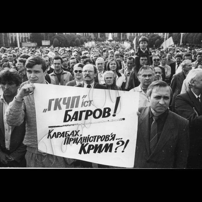 Мітинги. 1992 рік. 06.05.1992. Київ.