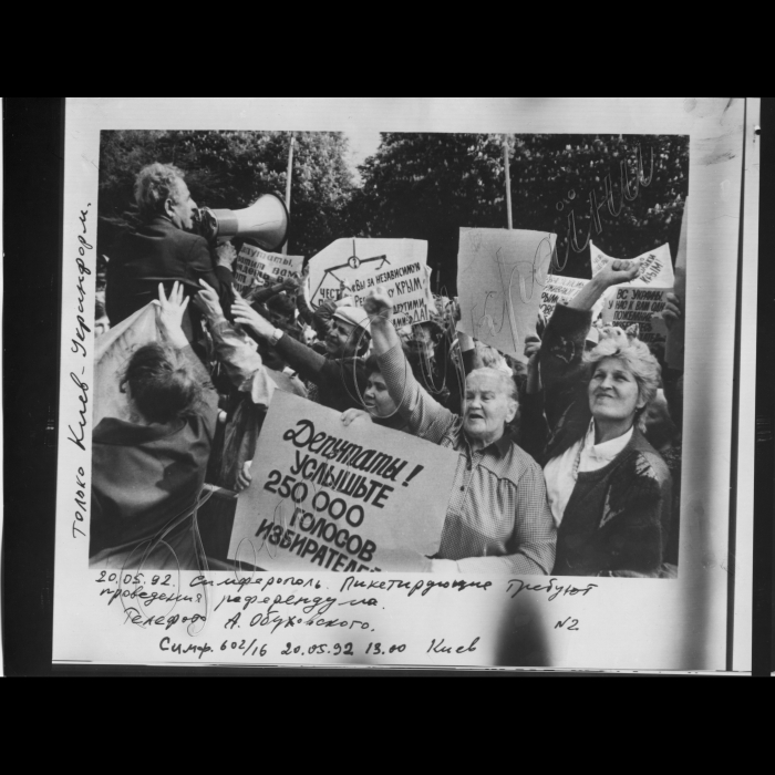 Мітинги . 1992 .  20.05.1992 . Сімферополь . Пікети біля будівлі Верховної Ради Криму