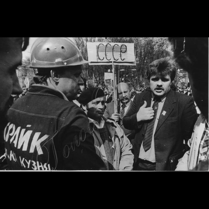 Мітинг, березень 1993