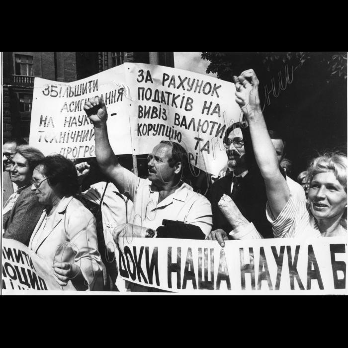 15.08.1995. Мітинг науковців.