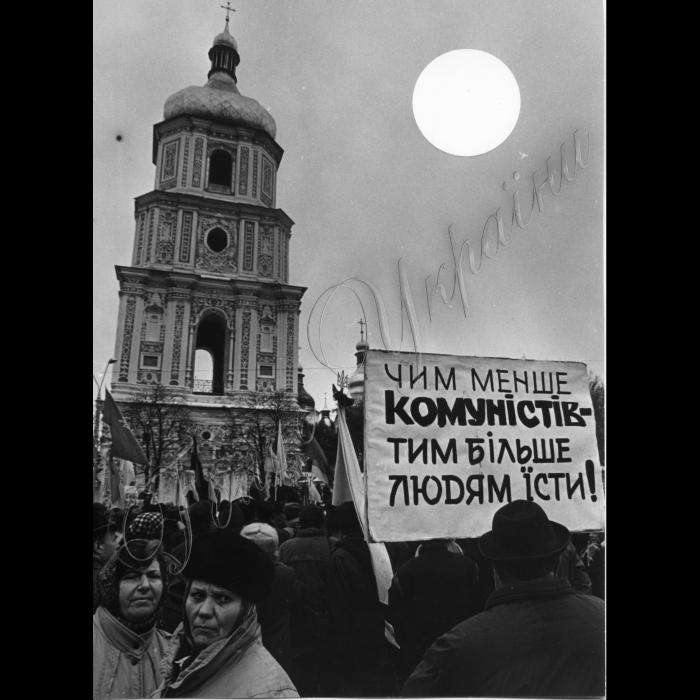 07.11.1995. Мітинг на Софійській площі до річниці початку Великої Жовтневої революції