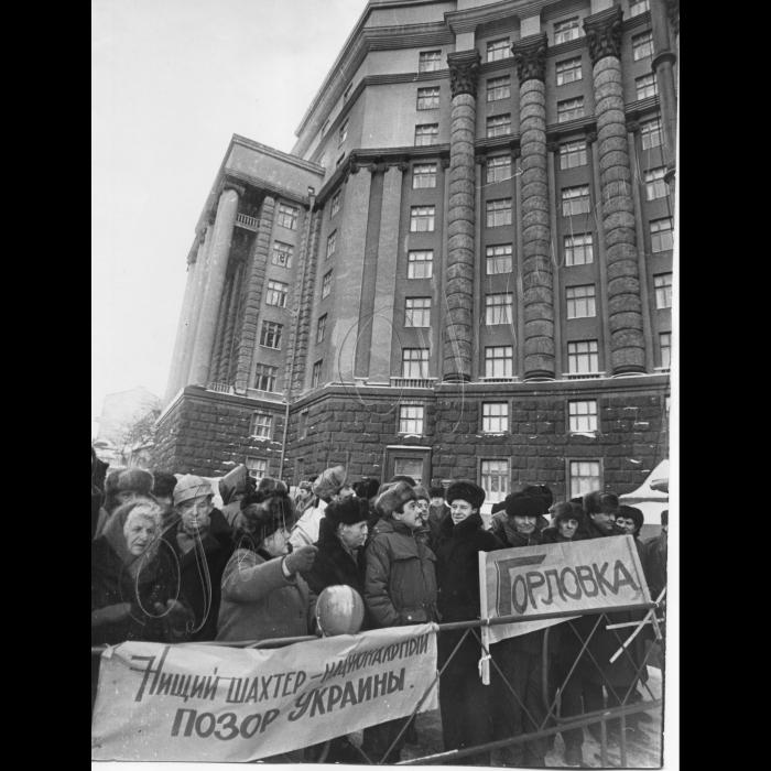 01.02.1996 . пікети шахтарів.