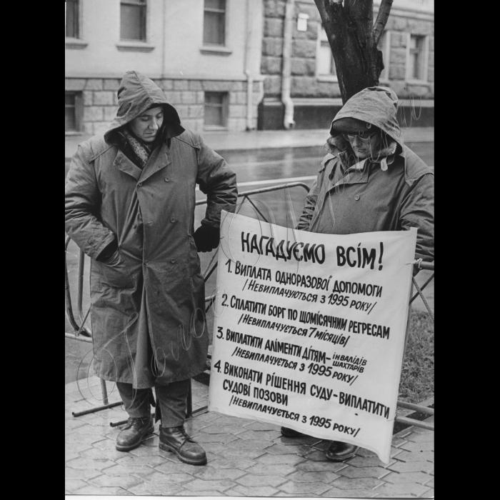 25.11.1997. Пікети мітинг шахтарів біля Адміністрації президента.