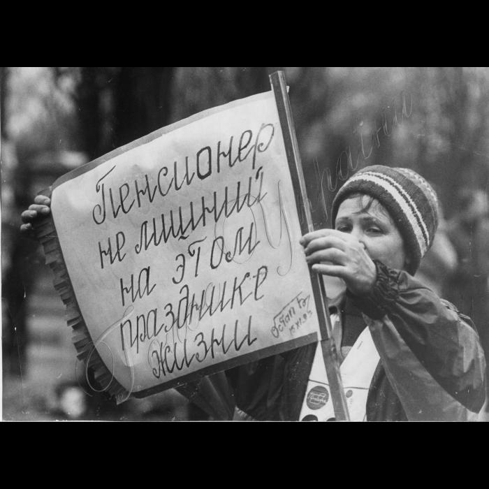 15.11.1997. Київ, мітинг пенсіонерів