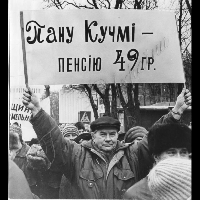 19.02.1998. Всеукраїнська акція протесту профспілок.