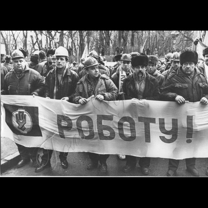 19.02.1998. Всеукраїнська акція протесту профспілок. Шахтарі, гірники