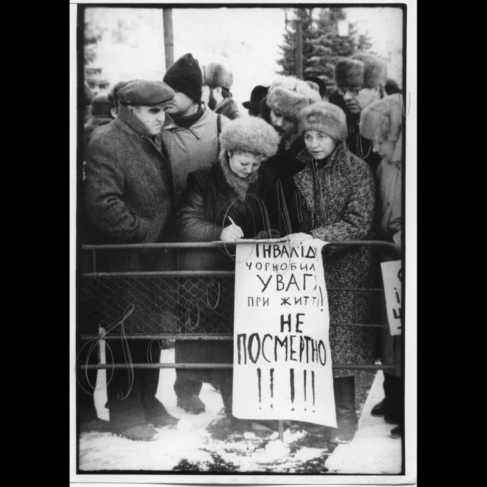 Лютий 1998 року. Мітинг чорнобильців біля ВР.
