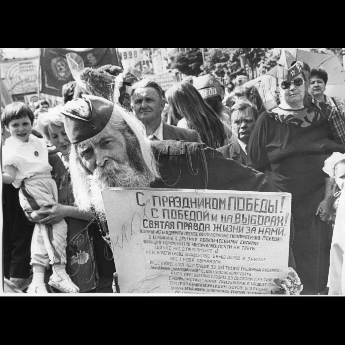 09.05.1998. День Перемоги