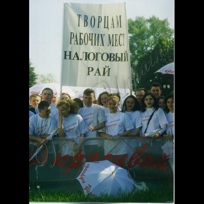 12.05.1998. Мітинг біля ВР