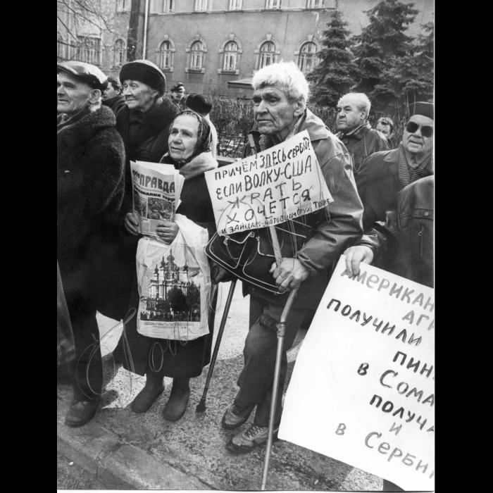 25.03.1999. Біля амбасади США відбулась акція протесту блоку лівих сил Київського регіону проти бомбових ударів НАТО по Югославії. Було присутньо десь 30 організмів.