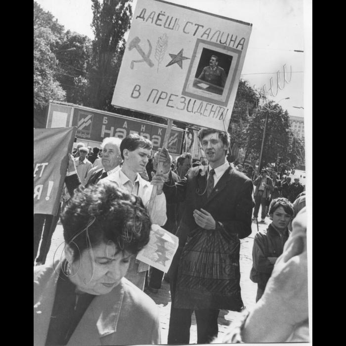 01.05.1999. Комуністи. Святкування Дня Першотравня