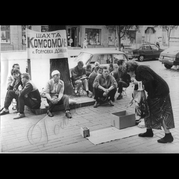 30.07.1999. Шахтарям на хліб! Київ, вул. Б. Хмельницького, біля Мінвугілля.