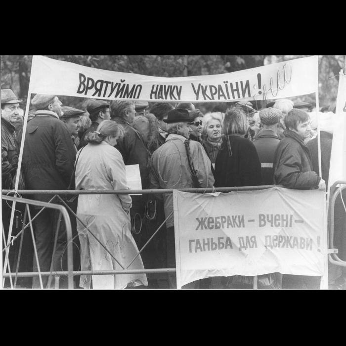 04.11.99 Пікети науковців біля ВР.