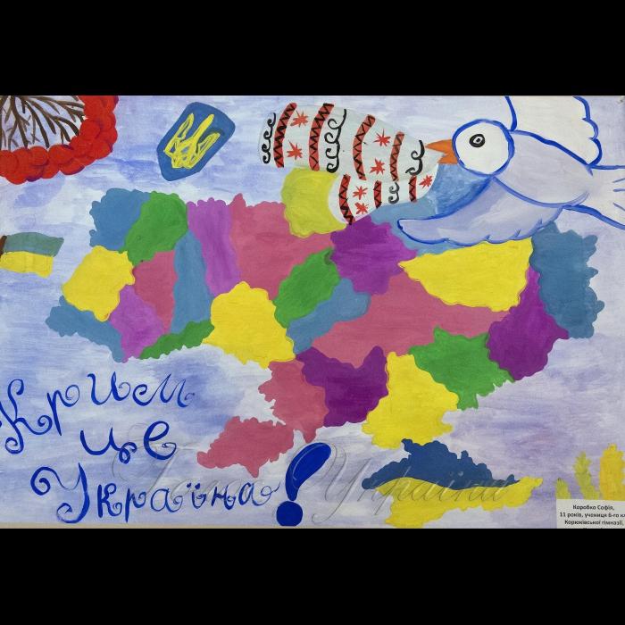13 березня 2018 громадські організації «Кримська Громада»  та «Об'єднання Добровольців» (м. Чернігів) презентували у Верховній Раді України виставку дитячих малюнків «Мій Крим» очима дітей України». Експозиція присвячена четвертій річниці анексії Криму і має на меті донести до суспільства через дитячі малюнки весь жах та страшні наслідки російської агресії на півострові.