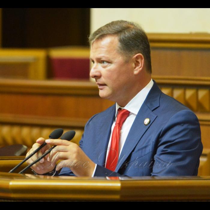 4 вересня 2018 урочисте відкриття дев'ятої сесії Верховної Ради України VIII скликання. Олег Ляшко РП.