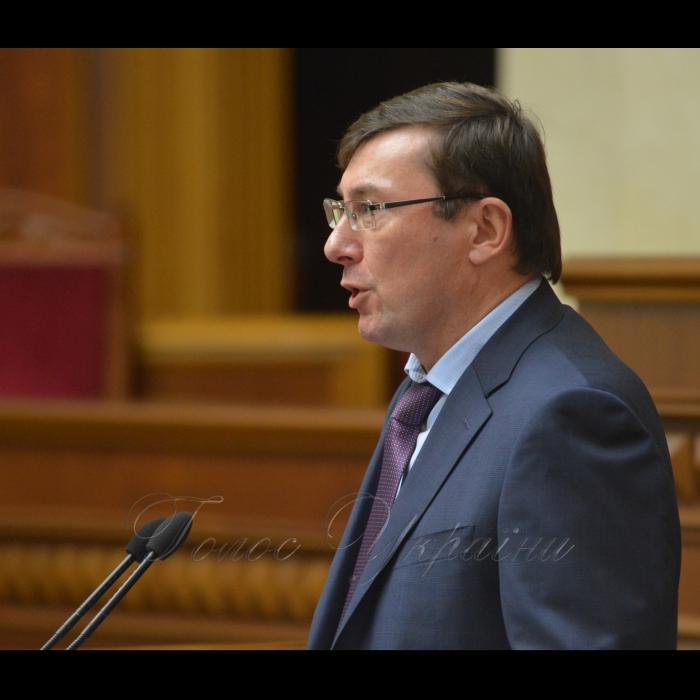 16 жовтня 2018 засідання ВР України. Ген. прокурор Юрій Луценко.