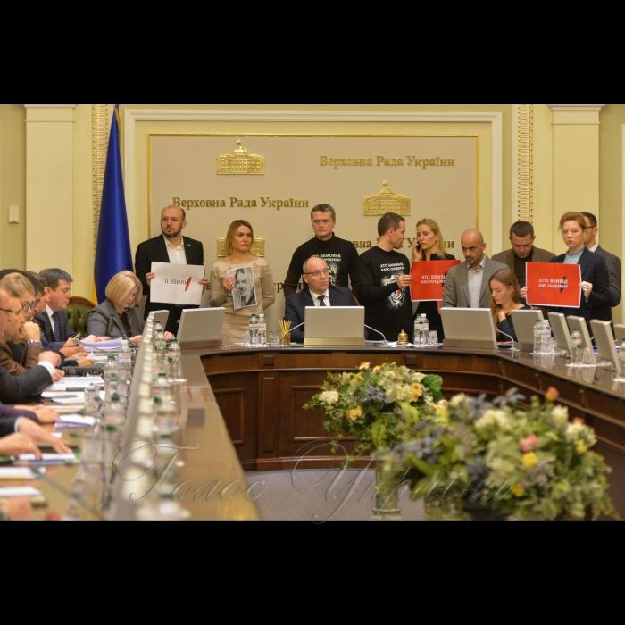 5 листопада 2018 погоджувальна рада депутатських фракцій (депутатських груп) у Верховній Раді України.