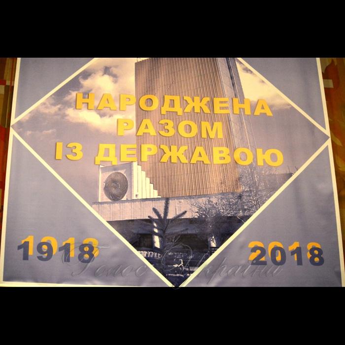 6 листопада 2018 Міжнародна наукова конференція «БІБЛІОТЕКА. НАУКА. КОМУНІКАЦІЯ», присвячена 100-річчю Національної бібліотеки України імені В.І. Вернадського.