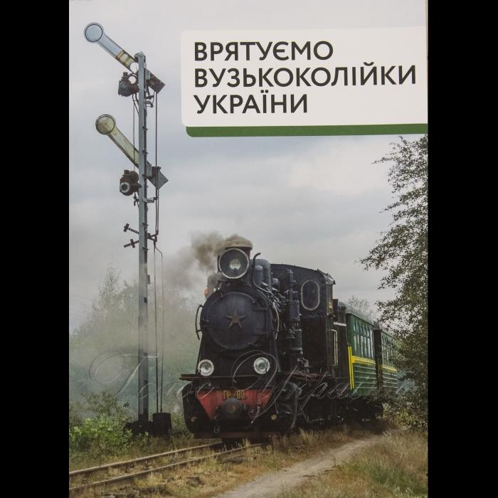 6 листопада 2018 з 6 до 9 листопада 2018 року, з нагоди Дня залізничника України,  у ВР України проходить фотовиставка