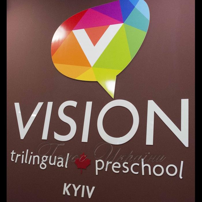 16 листопада 2018 вчора в столиці відбулося презентація першого в Україні  тримовного дошкільного закладу мережі «Vision Preschool Network». У цій незвичайній школі навчання відбувається в англомовному середовищі. В навчальних планах-тематичні заняття, семінари та інші цікаві види діяльності, що дозволять дітям  розвивати всі якості своєї особистості у різноманітній і мотивуючій сімейній атмосфері. Навчання проводиться англійською, українською і французькою мовами в ігровій формі, доступно і цікаво для дітлахів.