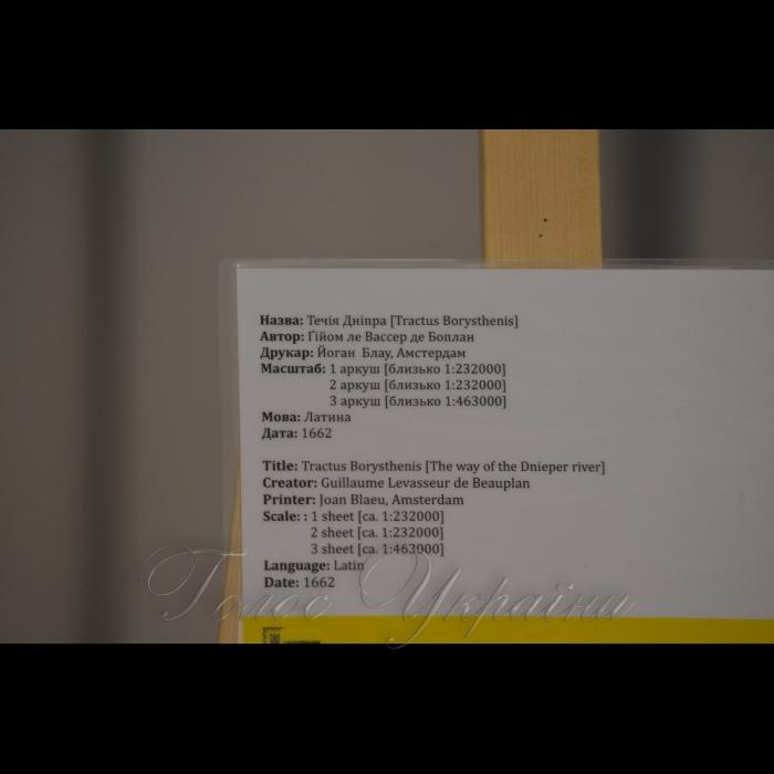 9 січня 2019 відкриття виставки копій старовинних карт України за участі міністра закордонних справ України Павла Клімкіна. Експозиція представить копії унікальних карт, надрукованих у XV-XVIII століттях. Виставку організовано під патронатом міністра закордонних справ України Павла Клімкіна спільно з Музеєм української марки ім. Якова Балабана та Вінницької міської ради. Наприкінці січня експозиція вирушить в тур містами України.