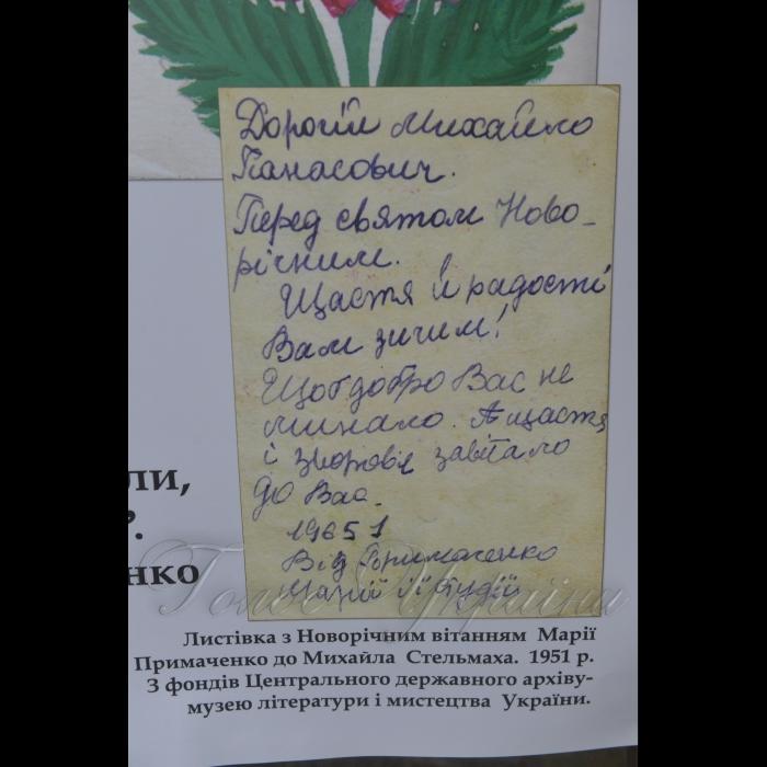 До 110-річчя української художниці Марії Примаченко
