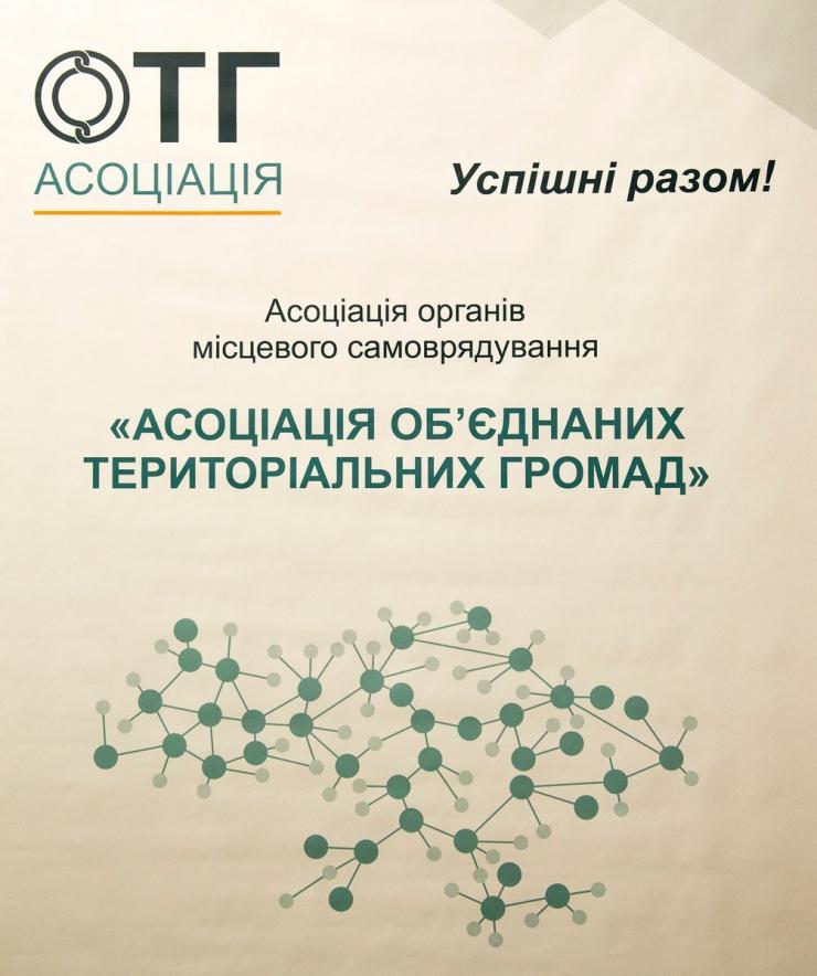 21 лютого 2019 загальні Збори Асоціації об'єднаних територіальних громад. У програмі - панельна дискусія