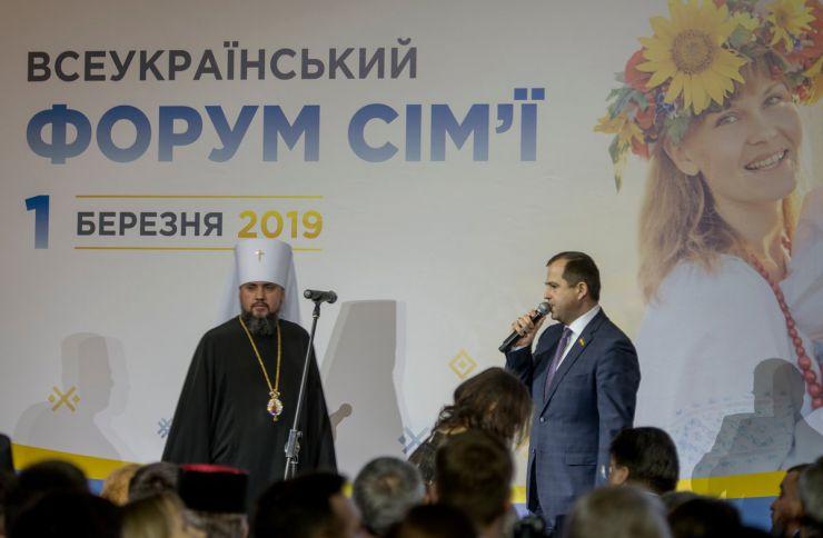 1 березня 2019 Київ. В Українському домі відбувся IV Всеукраїнський форум сім'ї, спрямований на покращення стану інституції сім'ї.