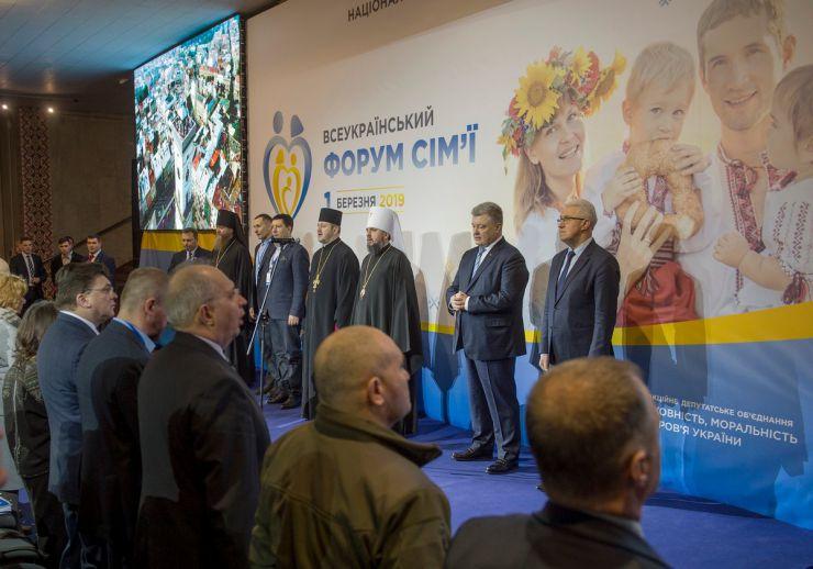 1 березня 2019 Київ. В Українському домі відбувся IV Всеукраїнський форум сім'ї, спрямований на покращення стану інституції сім'ї.  Присутні проголосили «Молитву за Україн».