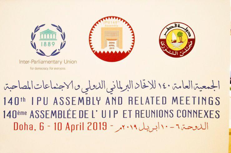 Форум жінок-парламентарів Міжпарламентського союзу.
