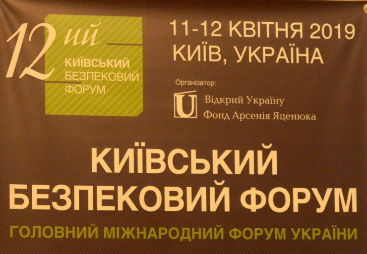 11-12 квітня 2019 проходить 12-ий Київський Безпековий Форум, організований Фондом Арсенія Яценюка «Відкрий Україну».